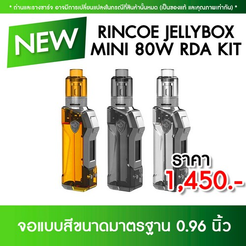 Rincoe Jellybox Mini 80W RDA Kit