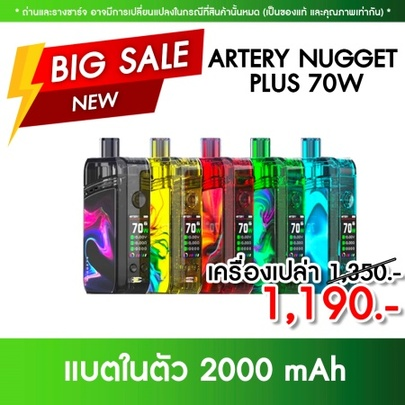 Artery Nugget Plus Pod 70w