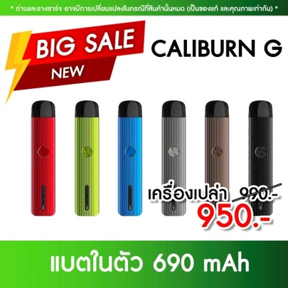 Uwell Caliburn G Pod Kit 690mAh 2ml