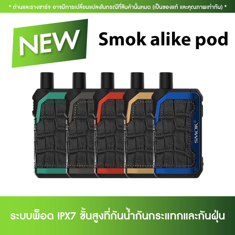 SMOK ALIKE Pod Kit 1600mAh