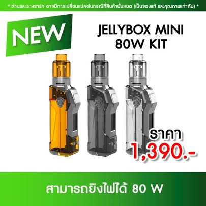 Jellybox mini 80w kit