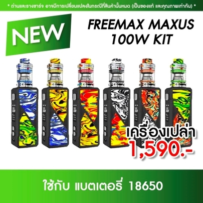 Freemax Maxus 100W With Maxluke Tank
