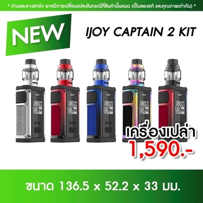 IJOY CAPTAIN 2 180W Starter Kit