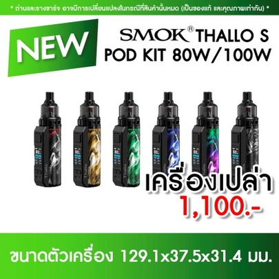 SMOK Thallo S Pod Kit 80W/100W